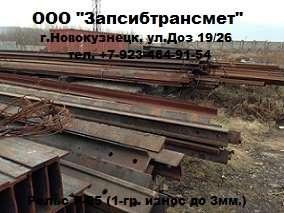 Рельсы  Р-65 (1-гр. до 3мм., 12, 5м.)