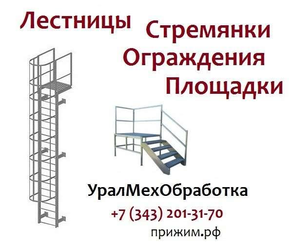 Лестница с перилами Л-15 (лестницы)