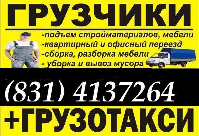 Грузовое такси , Грузчики