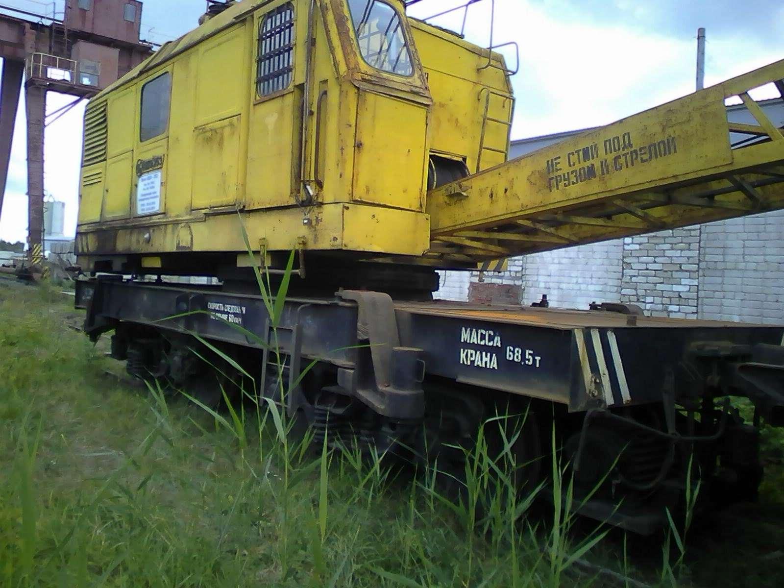 Кран, дизель-электрический на Ж/д ходу КДЭ-253  КДЭ-253