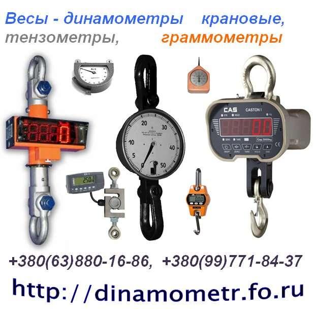 Весы крановые, динамометр, граммометр, тензометр и др.:... Весы крановые, динамометр, граммометр, тензометр и др.: +380997718437, +380638801686 :