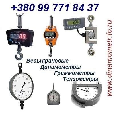 Динамометры, Весы крановые, Граммометры, Тензометры :+3...