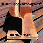 Рельсы Т-62 (трамвайные НОВЫЕ 2017г.) - 65000руб./тн.