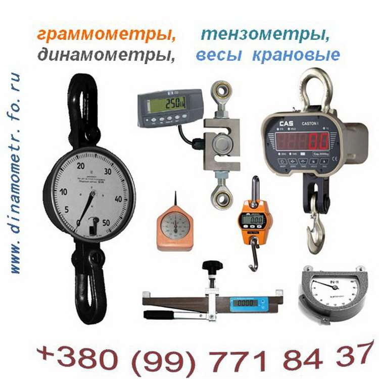 Тензометр, Динамометр, Граммометр, Весы : +380(99)77184...