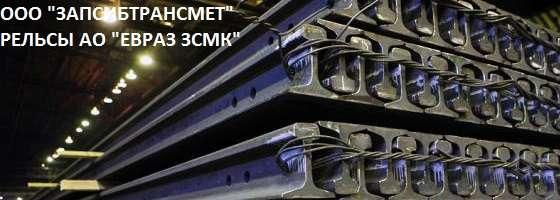 Рельсы Р-50, Т1 (НОВЫЕ, НКМК) 12, 5м.- 40000руб/тн.