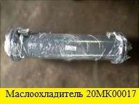 Маслоохладитель 20М.000.17 на ТГМ-4