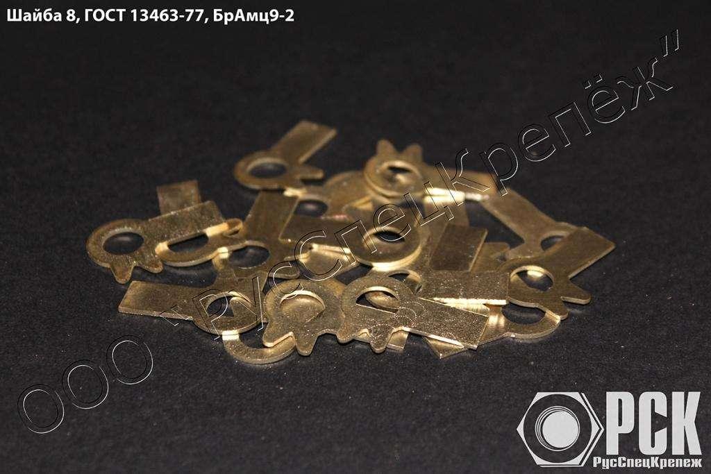 Шайбы из латуни и бронзы  ГОСТ 13463-77