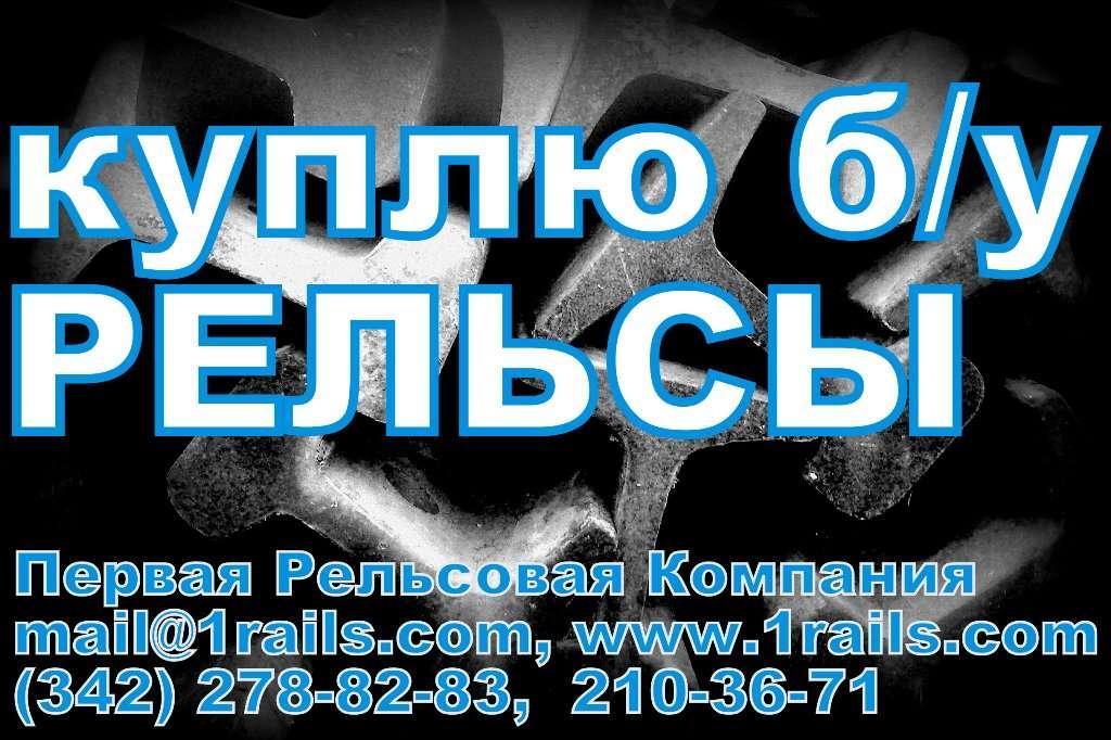 Куплю рельсы б/у Р-65,Р-50,Р-43,КР-70