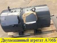 Двухмашинный агрегат ( генератор) А706БУ к ТГМ4