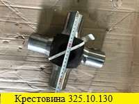 Крестовина в сборе 325.10.130  к ТГМ4 ,ТГМ6