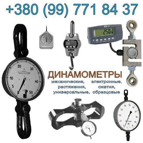 Динамометры электронные,  механиченские, растяжения, сж... Динамометры электронные,  механиченские, растяжения, сжатия, универсальные, образцовые :+380(99)7718437: