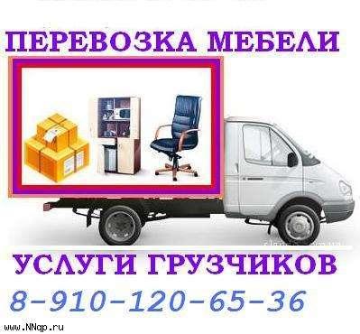 Перевозка домашних вещей в Нижнем Новгороде. Газели, Грузчики
