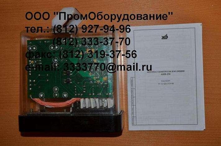 Автомат контроля изоляции АКИ-2М АИ-2М