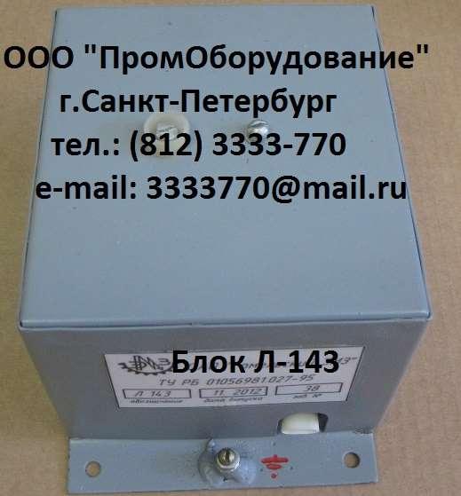 Блок световой сигнализации Л-143 Л-143