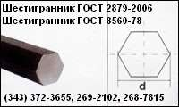 Шестигранник стальной от 10 до 200 мм ГОСТ 2879-2006